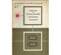 Контроль и преобразования дискретных автоматов