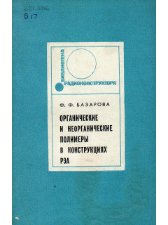 Органические и неорганические полимеры в конструкциях РЭА.