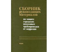 Сборник руководящих материалов по защите городских подземных трубопроводов от коррозии.
