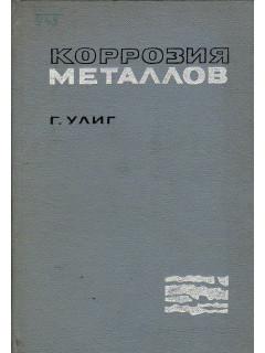 Коррозия металла. (Основы теории и практики).