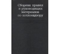 Сборник правил и руководящих материалов по котлонадзору.