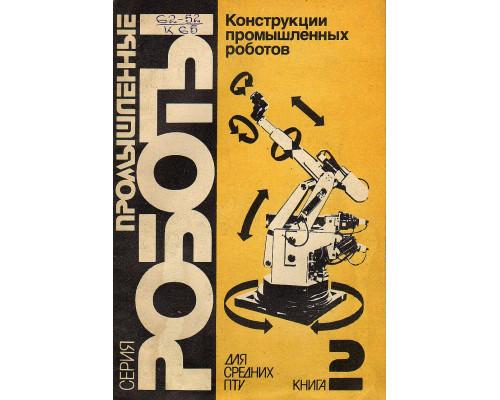 Конструкции промышленных роботов. Серия из 6 книг. Книга 2