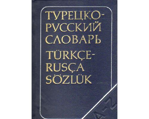 Краткий турецко-русский словарь.