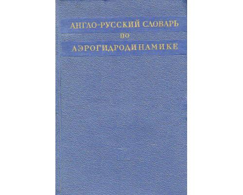 Англо-русский словарь по аэродинамике.