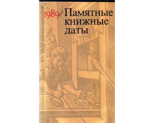 Памятные книжные даты — 1989