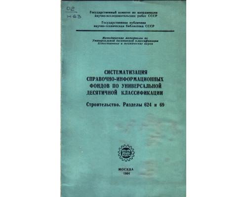 Систематизация справочно-информационных фондов по универсальной десятичной классификации. Строительство. Разделы 624 и 69.