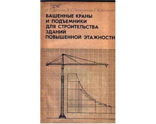 Башенные краны и подъемники для строительства зданий повышенной этажности