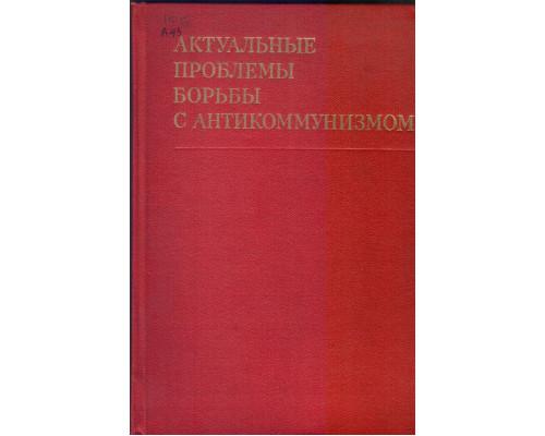 Актуальные проблемы борьбы с антикоммунизмом
