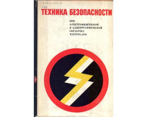 Техника безопасности при электрофизической и электрохимической обработке материалов