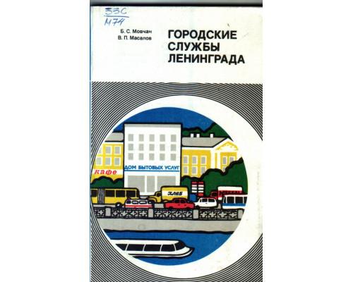 Городские службы Ленинграда