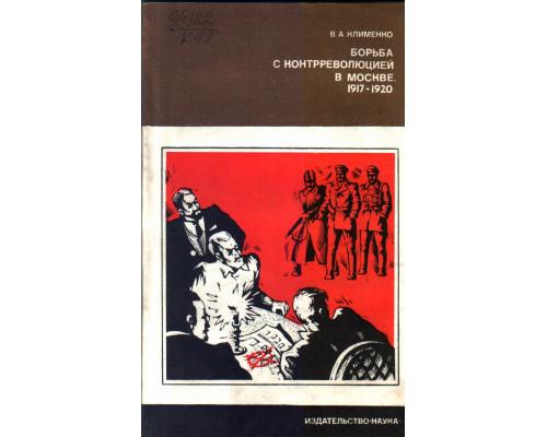 Борьба с контрреволюцией в Москве. 1917-1920