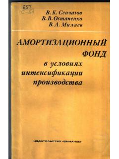 Амортизационный фонд в условиях интенсификации производства
