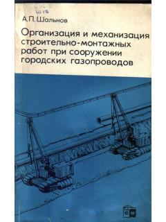 Организация и механизация строительно-монтажных работ при сооружении городских газопроводов