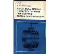 Малая механизация и приспособления при монтаже систем газоснабжения