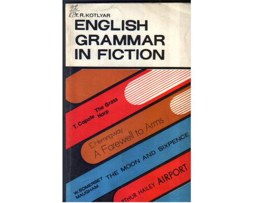 English Grammar in Fiction. Иллюстративная грамматика английского языка