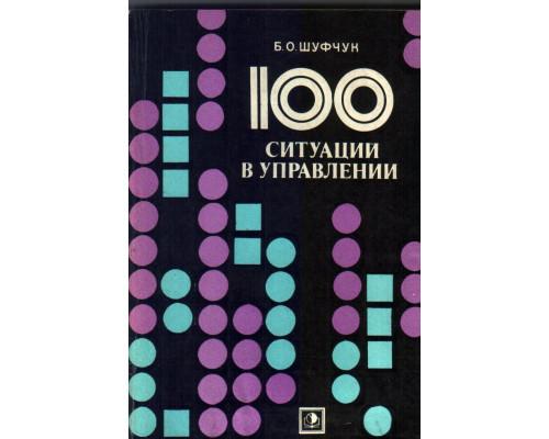 100 ситуаций в управлении