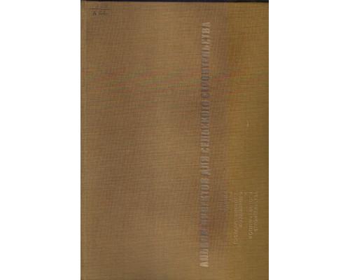 Альбом проектов для сельского строительства. В 5 томах. Том 2