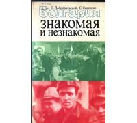 Болгария знакомая и незнакомая
