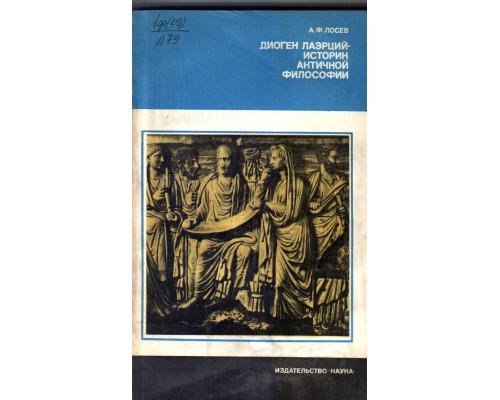 Диоген Лаэрций - историк античной философии