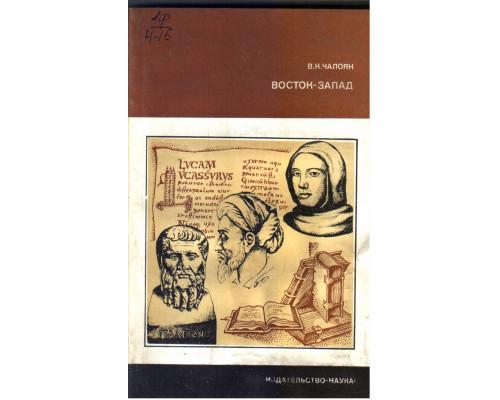 Восток-Запад. Преемственность в философии античного и средневекового общества