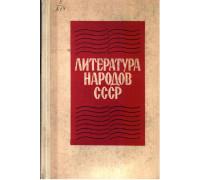 Литература народов СССР. Хрестоматия