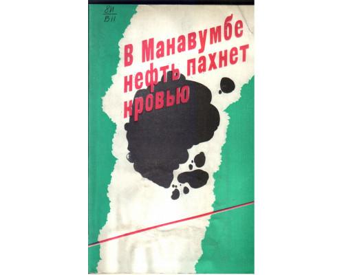 В Манавумбе нефть пахнет кровью: Сборник повестей писателей Мадагаскара.