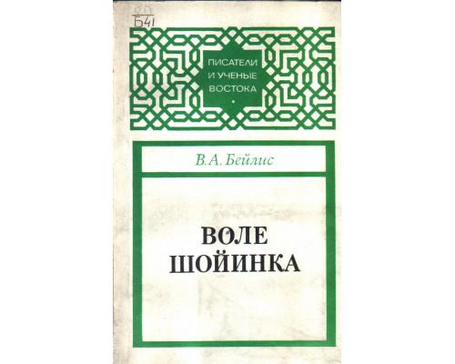 Воле Шойинка