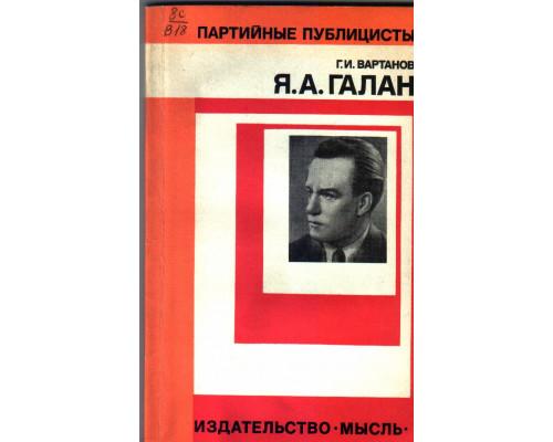 Ярослав Александрович Галан