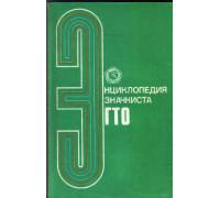 Энциклопедия значкиста ГТО