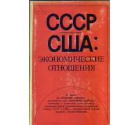 СССР - США: экономические отношения
