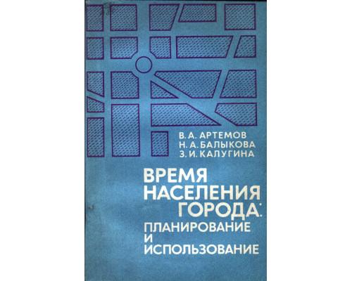 Время населения города : планирование и использование