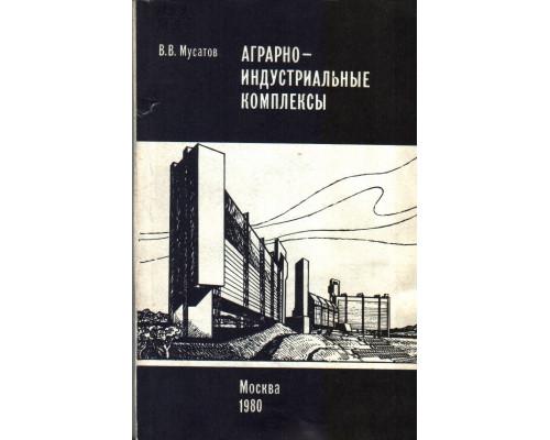 Аграрно-индустриальные комплексы (принципы архитектурно-планировочной организации)