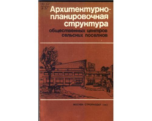Архитектурно-планировочная структура общественных центров сельских поселков