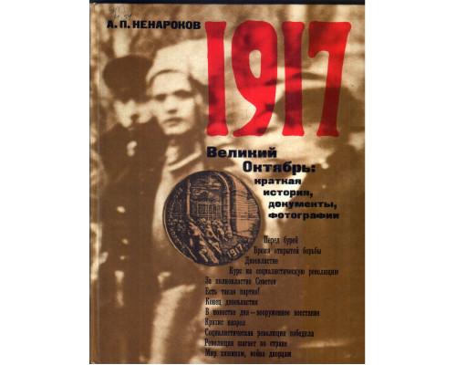 1917. Великий Октябрь: краткая история, документы, фотографии