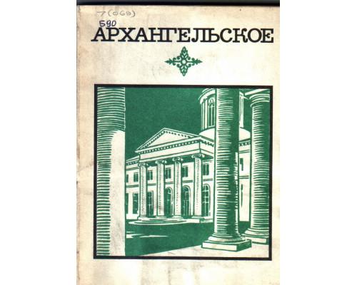 Архангельское. Краткий путеводитель