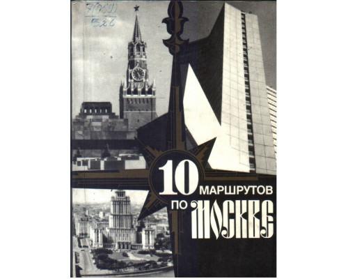 10 маршрутов по Москве