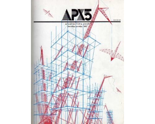 Архитектура СССР. Ежемесячный журнал. № 5. 1987