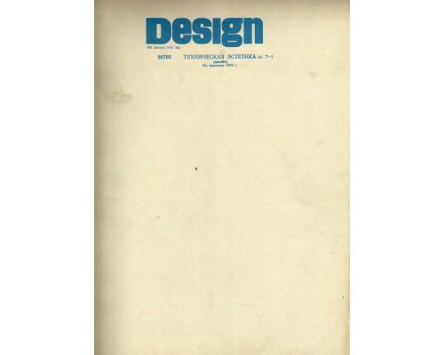 Design. Техническая эстетика. 1973 г. №1-11