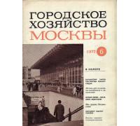 Городское хозяйство Москвы. Ежемесячный журнал. Годовой комплект за 1972 год. №№ 6-12