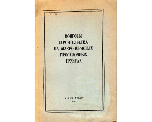 Вопросы строительства на макропористых просадочных грунтах. Сборник № 37
