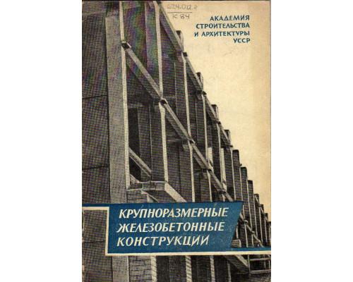 Крупноразмерные железобетонные конструкции в промышленном строительстве