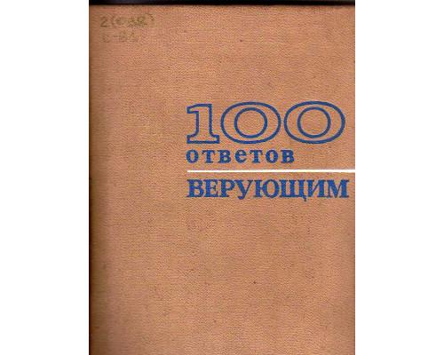 100 ответов верующим (Популярный справочник). Под общ.ред. В.А.Мезенцева