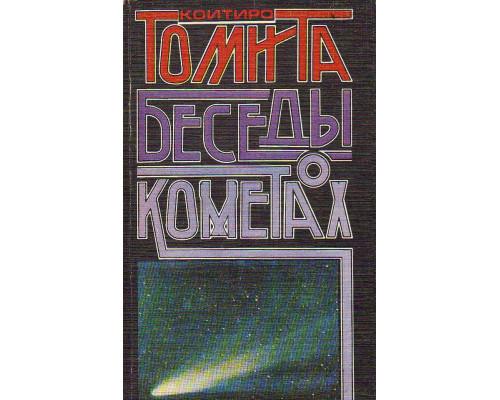 Беседы о кометах