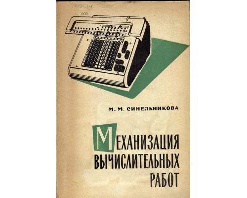 Механизация вычислительных работ