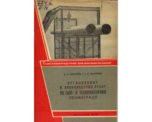 Организация и производство работ по газо- и теплоснабжению Ленинграда