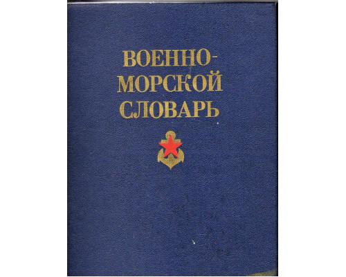 Военно - морской словарь