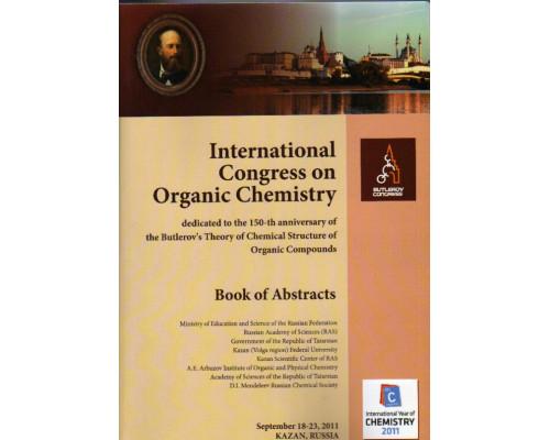 International Congress on Organic Chemistry. Международный конгресс по органической химии