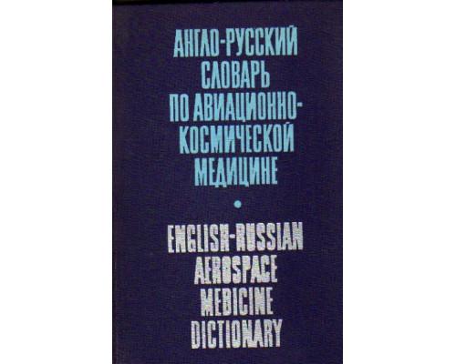 Англо-русский словарь по авиационно-космической медицине. / English-Russian Aerospace Dictionary