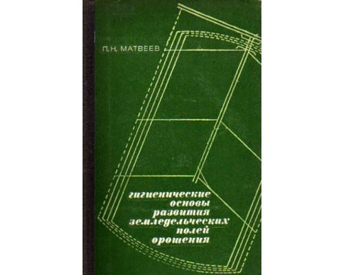 Гигиенические основы развития земледельческих полей орошения