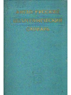 Англо-русский полиграфический словарь